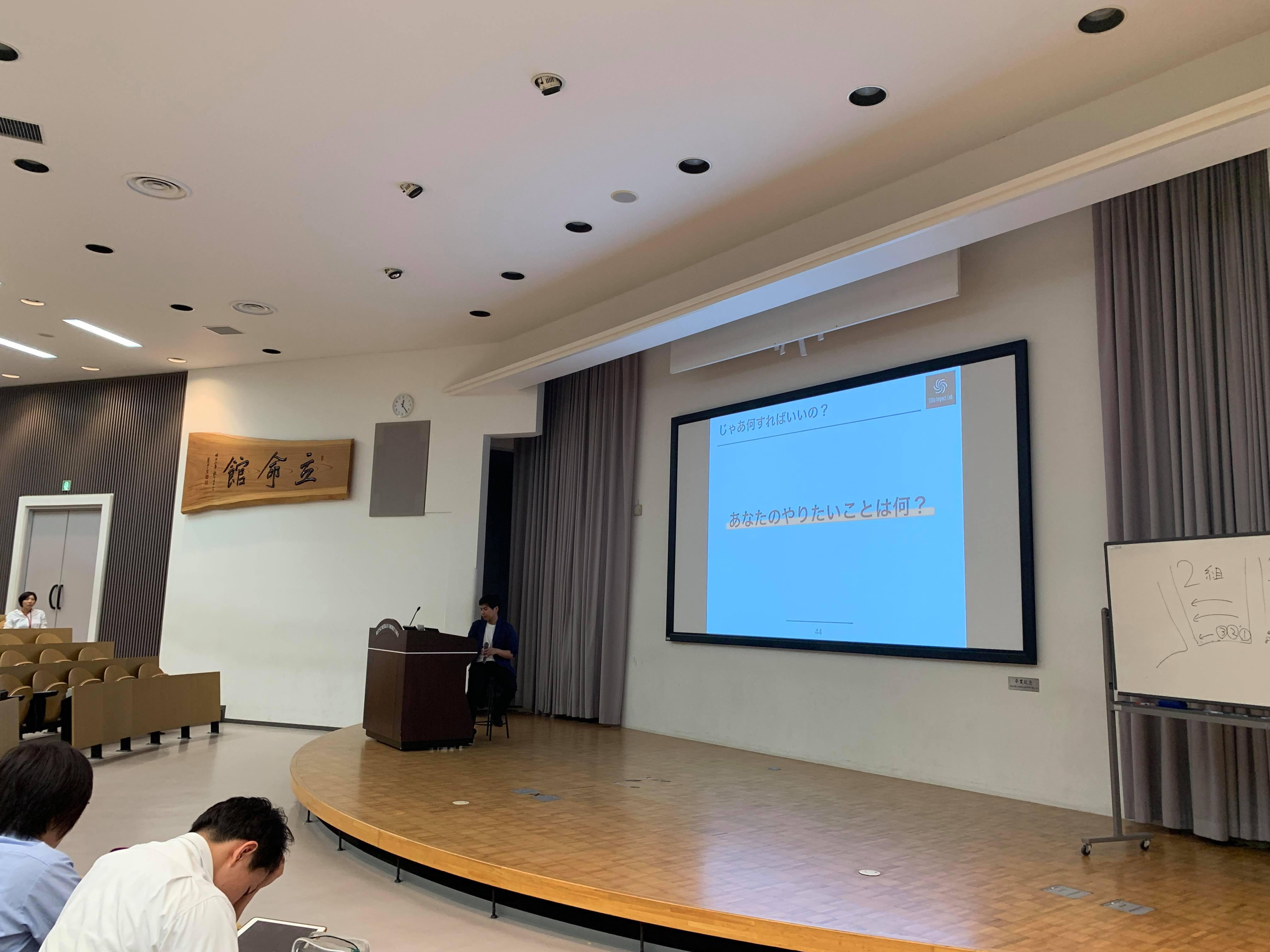 立命館守山高校「文社探求I」に理事が登壇しました。