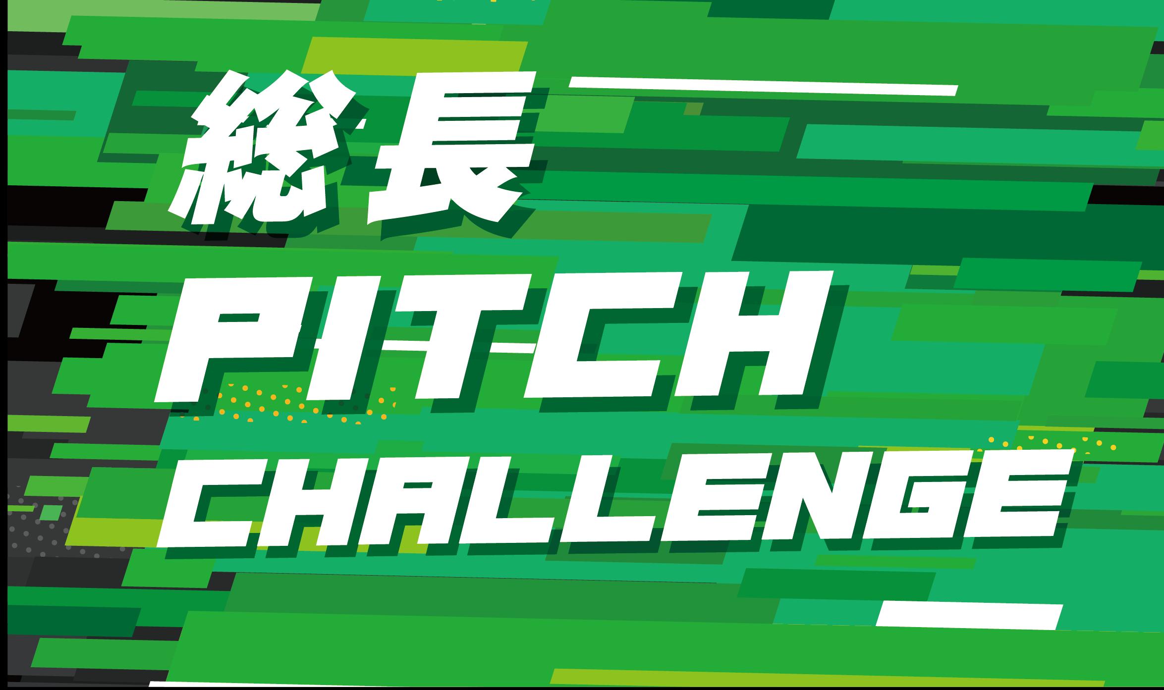【応募期間 10/1~10/22】総長PITCH CHALLENGEを開催します。