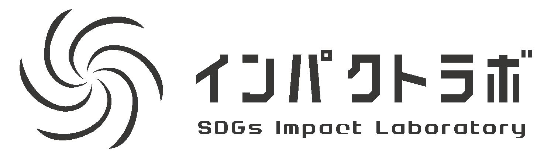 一般社団法人SDGs Impact Laboratory