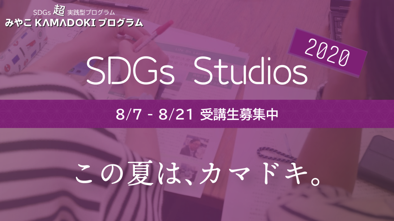 【お知らせ】みやこKAMADOKIプログラム・SDGs Studios 2020 受講生を募集します