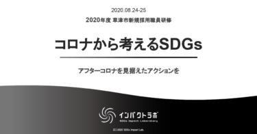 滋賀県草津市の新規採用職員に向けた研修「コロナから考えるSDGs」を実施 Day2