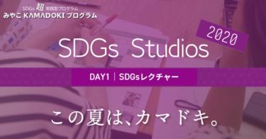「学生が京都創生に取り組んでほしい。」みやこKAMADOKIプログラム SDGs Studios [Day1]開催レポート