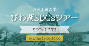 芝浦工業大学・びわ湖SDGsツアー成果報告会『びわ湖から考えるSDGs』特別講演会 開催報告